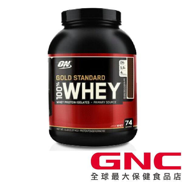 GNC健安喜:【GNC健安喜】【5折】ON100%乳清蛋白飲品-巧克力口味2270g(乳清蛋白)