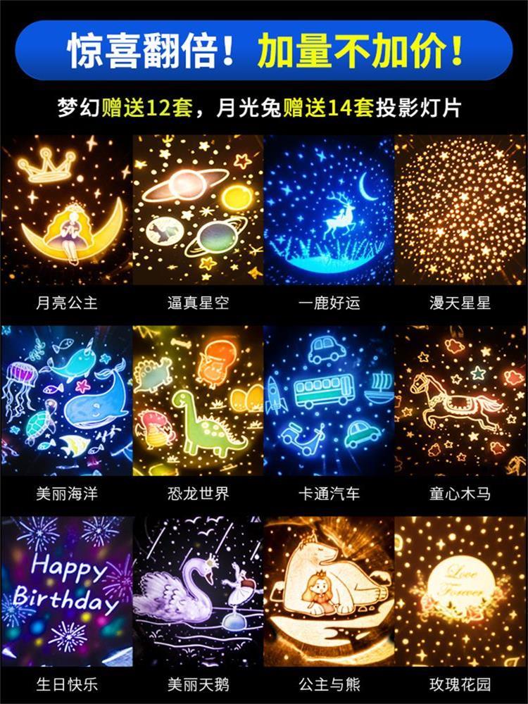 星空燈投影儀兒童玩具女孩滿天星臥室網紅小夜燈音樂生日禮物男孩