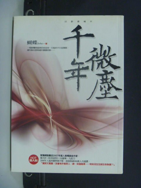 【書寶二手書T3/一般小說_JHY】幻影都城IV-千年微塵_蝴蝶