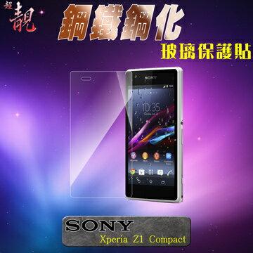 【超靚】SONY Xperia Z1 Compact / Z1 Mini 鋼化玻璃保護貼 (玻璃保護膜 玻璃膜 玻璃貼 手機保護貼)