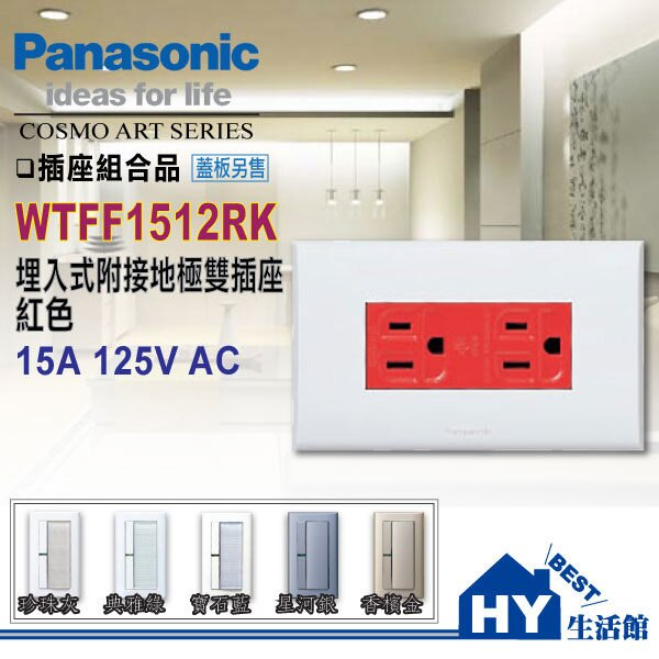<br/><br/>  國際牌COSMO ART系列開關插座WTFF1512RK 附接地雙插座(紅色)【蓋板另購】<br/><br/>