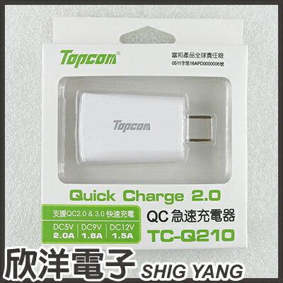 ※ 欣洋電子 ※ QC 2.0急速充電器 USB手機平板充電 (TC-Q210)