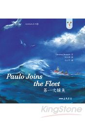 第一次捕魚PAULO JOINS THE FLEET─秘密基地系列2