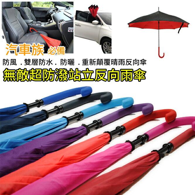 J型把手反向傘上下車門不卡門...(大太陽也不怕唷~
