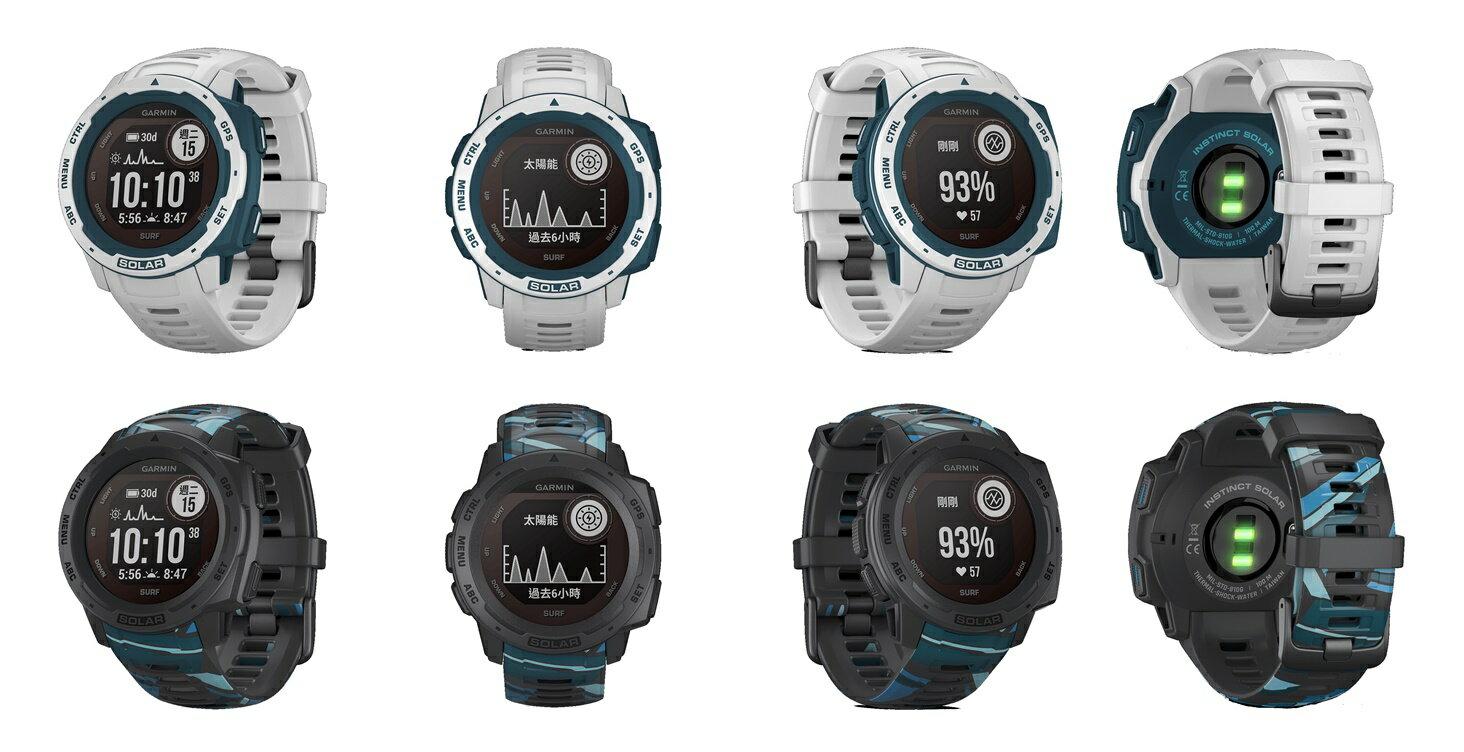 【現貨】GARMIN INSTINCT Solar 本我系列 太陽能GPS腕錶 運動衝浪版