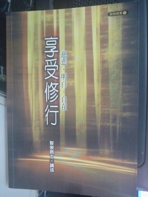 【書寶二手書T2/宗教_JPG】享受修行_智崇居士
