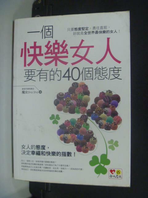 【書寶二手書T1/勵志_KOI】一個快樂女人要有的40個態度_魔女Sha Sha