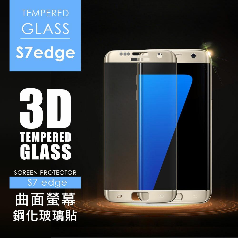 Samsung S7 Edge 帶色邊 3D 鋼化玻璃貼【A-SAM-S13】 滿版 9H 螢幕保護貼 抗刮 5.7吋