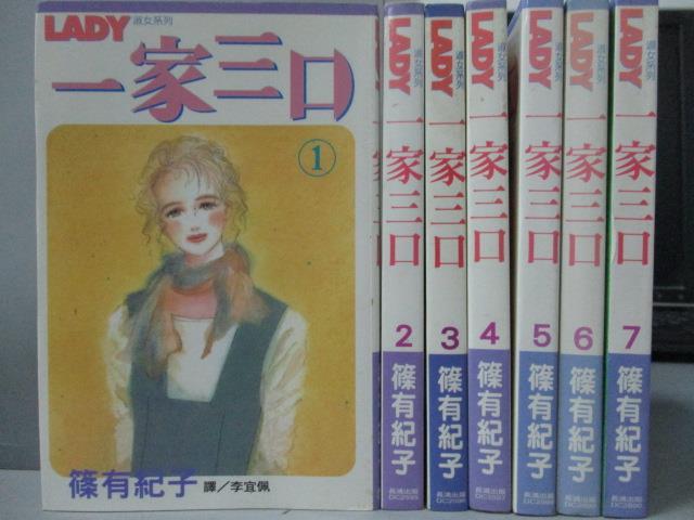 【書寶 書T4/漫畫書_MCY】一家三口_1~7集合售_篠有紀子