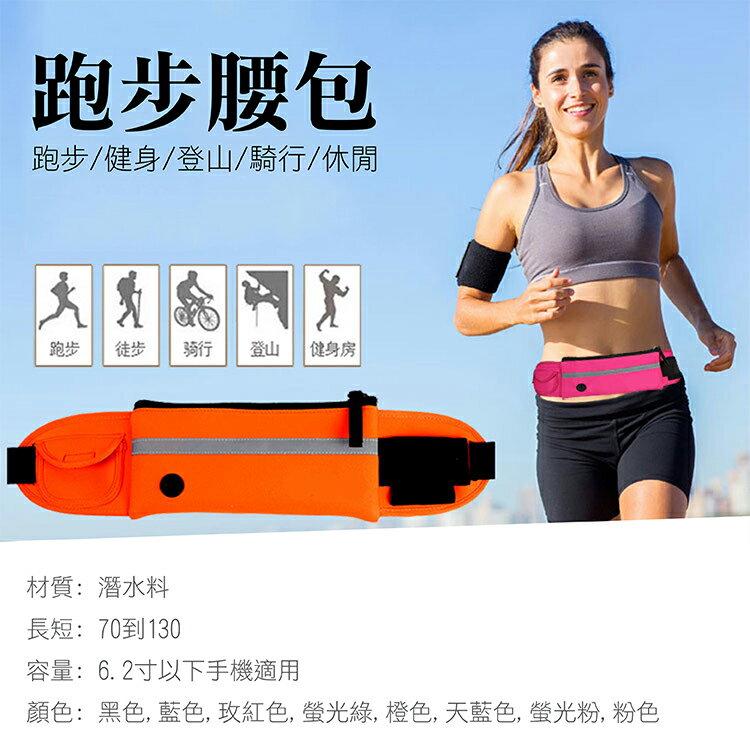 攝彩@跑步腰包 chiluhu 運動手機臀包加大型 跑步自行車3C鑰匙零錢收納包 多功能附水瓶掛帶 登山戶外露營 夜光