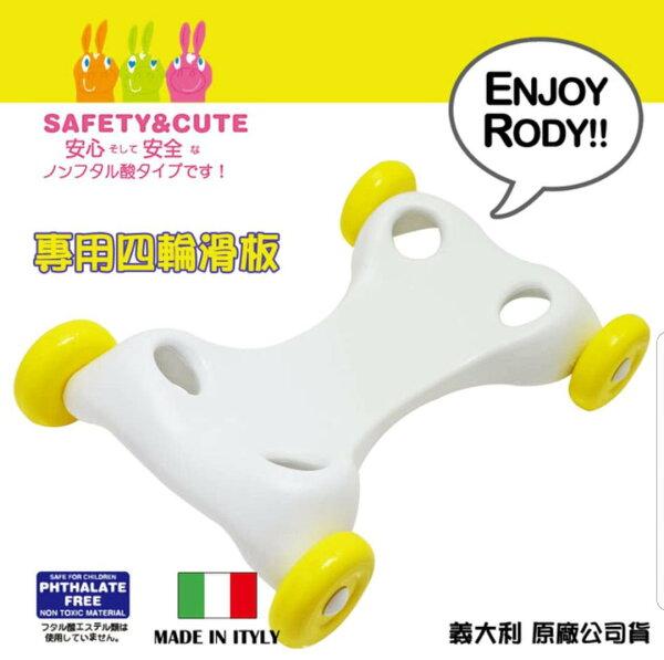 【淘氣寶寶】【Rody跳跳馬】義大利製造RODY四輪滑板《跳跳馬滑板配件》【不含鄰苯二甲酸安全無毒最放心】