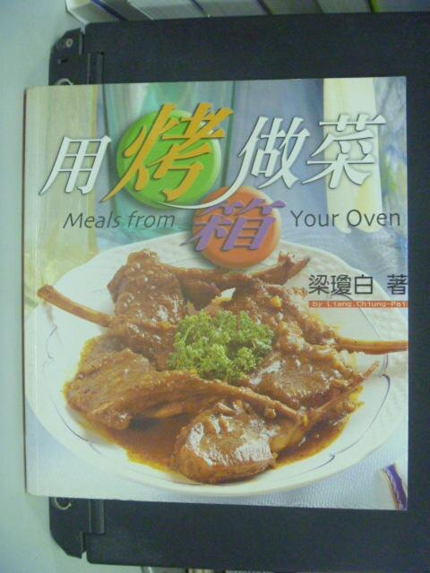 【書寶二手書T5/餐飲_NQN】用烤箱做菜_梁瓊白, more