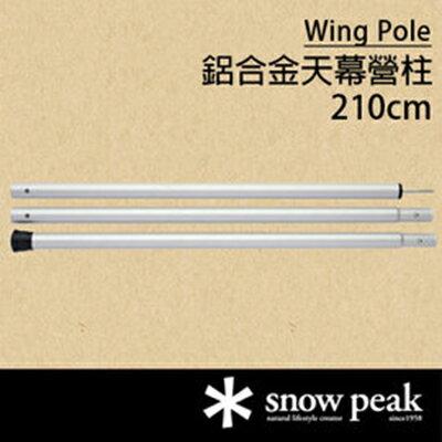 【鄉野情戶外用品店】 Snow Peak |日本| 鋁合金天幕營柱/3根70cm天幕帳營柱/TP-003 【210cm】