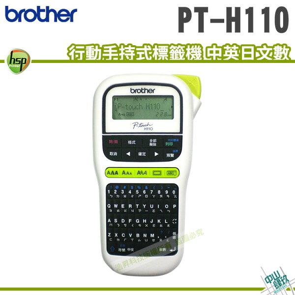 BrotherPT-H110行動手持式標籤機可印中英日文數字