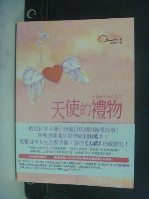 【書寶二手書T7/一般小說_ONZ】天使的禮物_Chaco