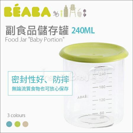 ✿蟲寶寶✿【法國BEABA】副食品儲存罐240ML 可與BabyCook完美搭配