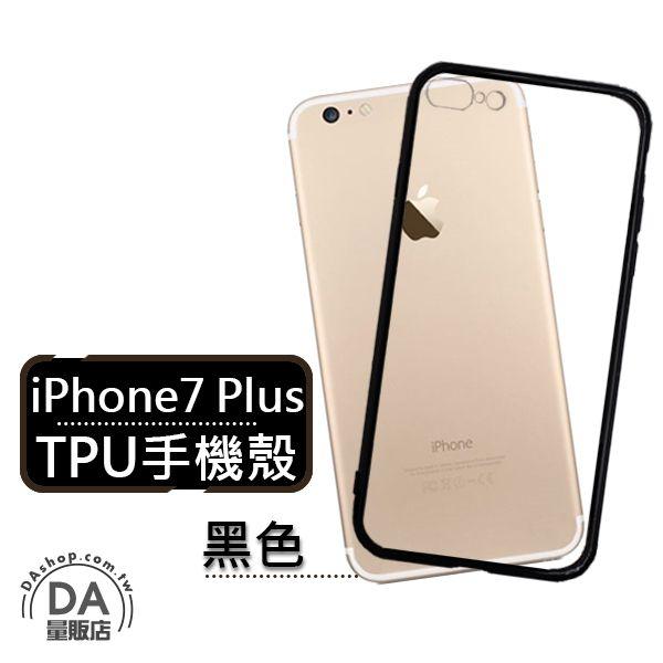 《DA量販店》馬卡龍 iPhone 7 plus 手機殼 手機套 果凍套 TPU 軟殼 透明黑(80-2774)