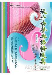 流行古箏樂譜精選集 (五)