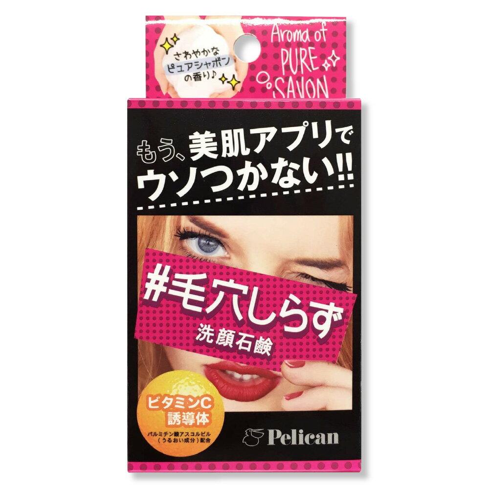 Pelican 沛麗康 日本製 #零毛孔美肌潔顏皂 75g 洗臉同時清潔毛孔! 肥皂 香皂 洗臉
