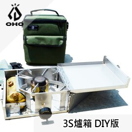 [OHO]3S爐箱白鐵DIY版Optimus111用LSC3SU