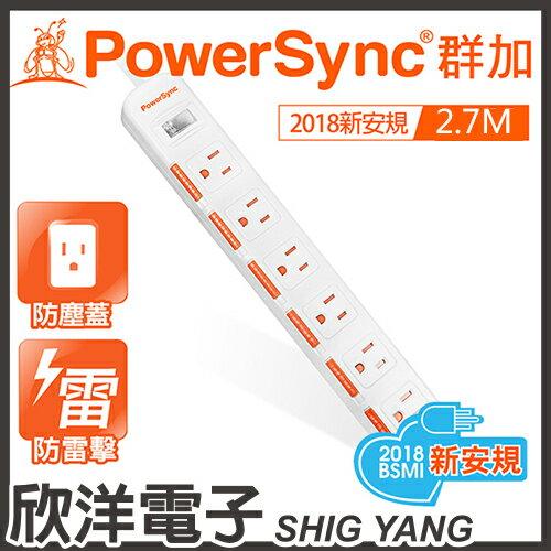 ※欣洋電子※群加科技2018年最新安規款一開六插滑蓋防塵防雷擊延長線2.7M(TPS316DN9027)PowerSync包爾星克