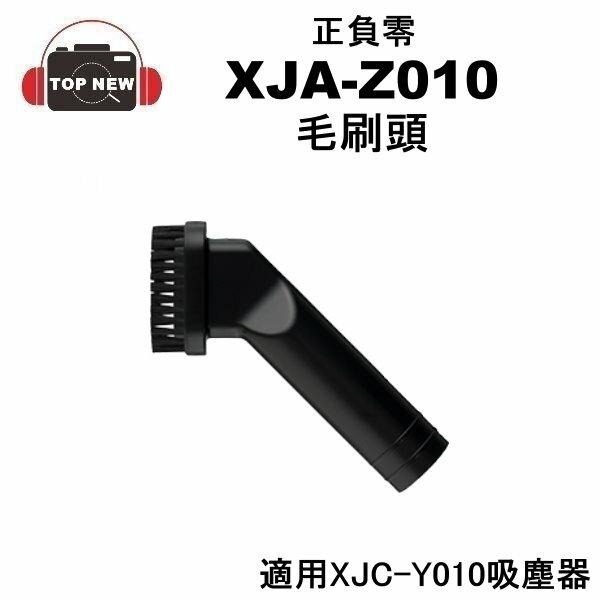 0 正負零 XJA-Z010 毛刷頭 吸塵器專用 適用 XJC-Y010吸塵器 群光公司貨