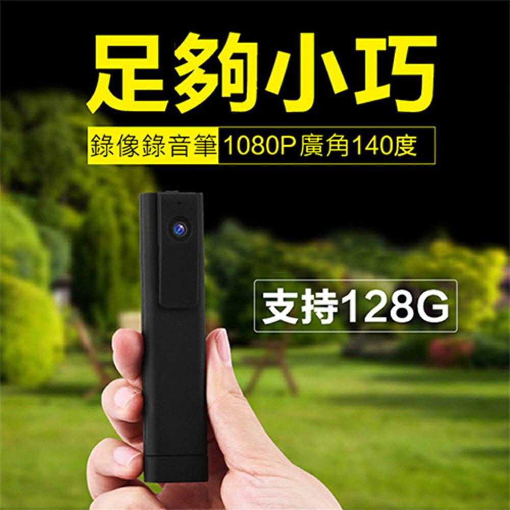 【Love Shop】一鍵錄影 微型針孔攝影機 邊充邊錄/140度廣角1080P高解析/迷你攝影機