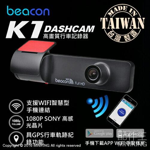 【配件王】公司貨 贈16G beacon K1 無線 Wi-Fi 1080P GPS 高感光行車紀錄器 台灣製造