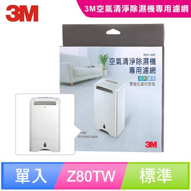 【3M】淨呼吸空氣清淨除濕機RDH-Z80TW專用濾網