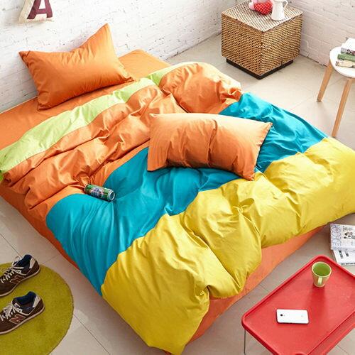 橘子QQ糖 撞色糖果 雙人四件式 被套床包組/ 哇哇購