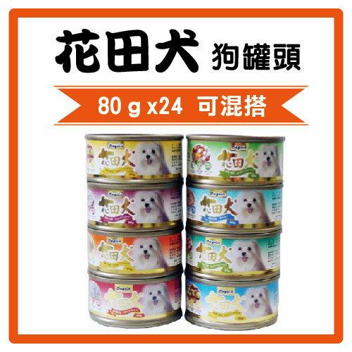 ~力奇~花田犬狗罐頭~80g~552元 箱~口味可混搭~ 限兩箱可超取^(C201B01~