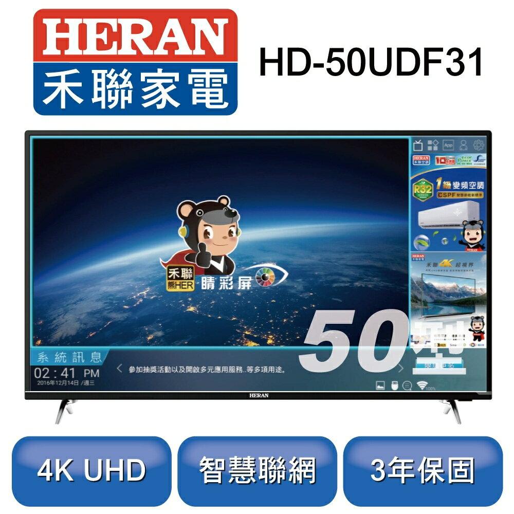 HERAN禾聯 50型 4K HERTV 智慧聯網液晶顯示器+視訊盒 HD-50UDF31 買就送基本安裝【三井3C】