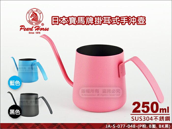 快樂屋?《三色選一》日本寶馬牌掛耳式手沖壺 250ml (cc) JA-S-077-048 304不鏽鋼 咖啡細口壺/鐵板燒油壺