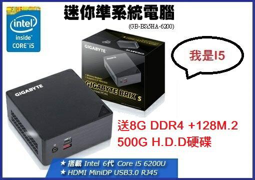 【 儲存家3C 】技嘉GB-BSI5HA-6200 迷你電腦*送8G+128M.2.SSD+500G硬碟*