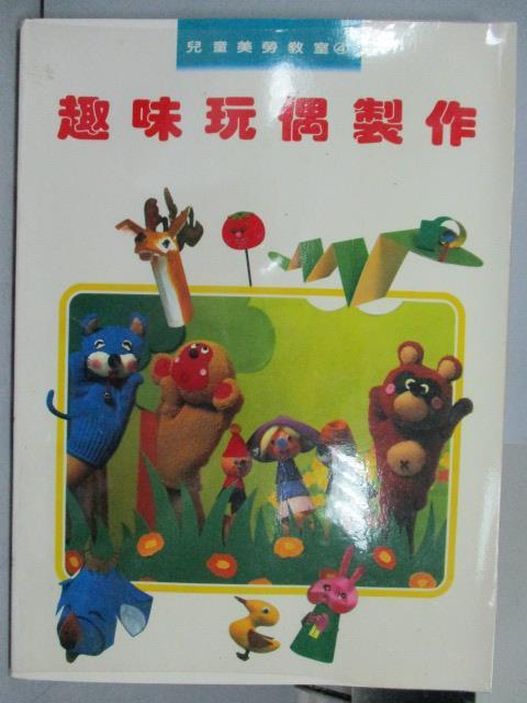 ~書寶 書T1/少年童書_PBW~趣味玩偶製作_兒童美勞教室4