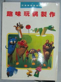 【书宝二手书T1/少年童书_PBW】趣味玩偶制作_儿童美劳教室4