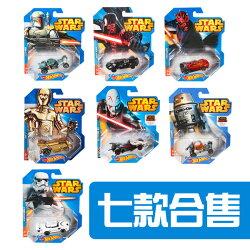 【美泰兒流行玩具】風火輪星際大戰 1:64 合金小車 (一套7款)