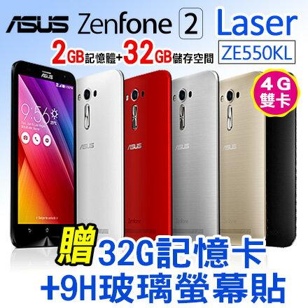 ASUS ZenFone 2 Laser 5.5 吋 (2G/32G) 贈32G記憶卡+9H玻璃螢幕貼 4G LTE 智慧型手機 ZE550KL 免運費