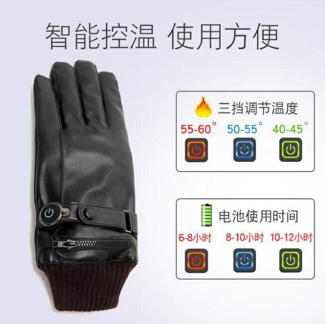 電熱手套 發熱保暖手套 電暖手套 充電手套 戶外男女騎行保暖手套 發熱手套 可觸屏溫控手套【居家家】