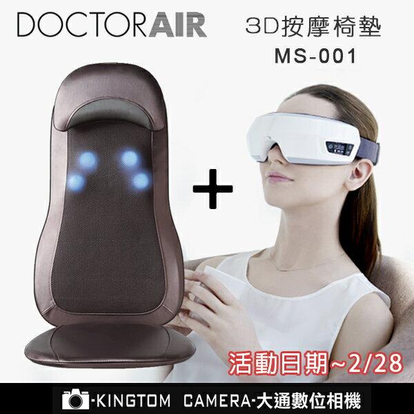 加送原廠眼部按摩器DOCTORAIR3D按摩椅墊SMS-001日本最熱銷立體3D按摩球加熱指壓震動按摩舒緩公司貨保固一年
