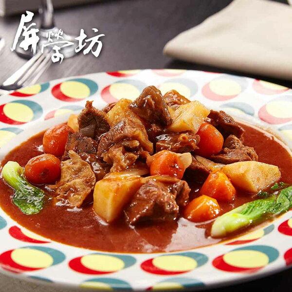 屏榮坊:【屏榮坊】旺新年年菜-茄汁紅酒牛肉