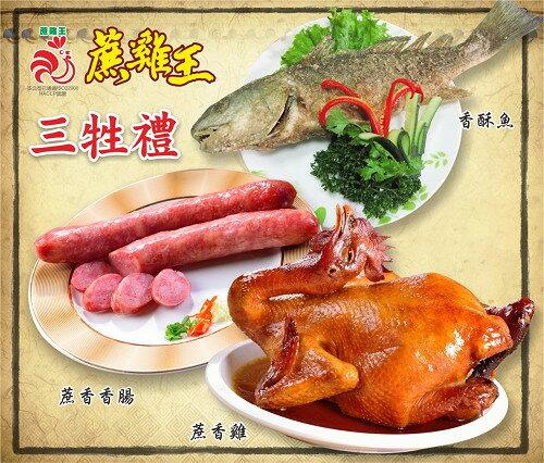 (免運)千御國際 拜拜三牲誠意組 三種可選 冷凍配送 [TW88101] 蔗雞王 2