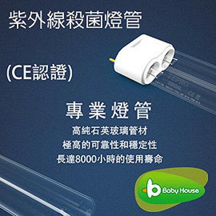 BabyHouse愛兒房360°紫外線高效殺菌燈管(CE認證)【悅兒園婦幼生活館】