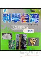 大自然的彩妝:地衣(科學台灣)