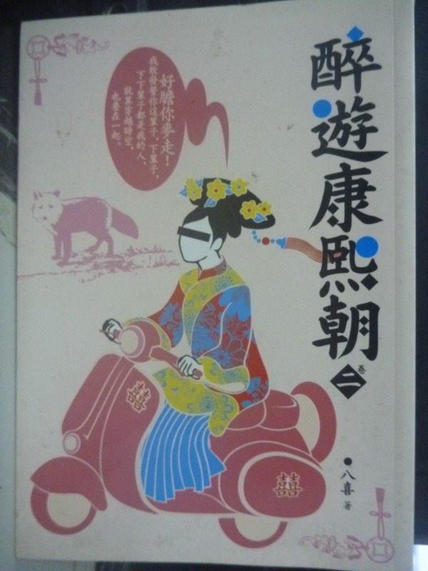 【書寶二手書T7/一般小說_IFY】醉遊康熙朝(卷二)_八喜