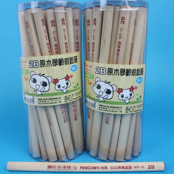 尚禹2B 原木大三角鉛筆 WP-15 / 一筒36支入 { 促12 }  學齡前兒童專用大三角鉛筆~SGS無毒認證~ 0