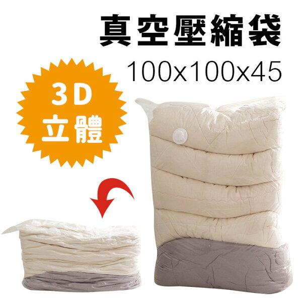 快樂生活網:3D立體真空壓縮袋-特大加厚超壓縮防塵袋260公升大容量《SV8535》快樂生活網