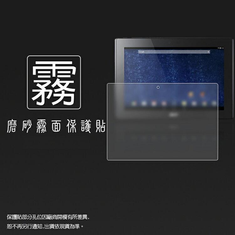 霧面螢幕保護貼 Acer Iconia Tab 10 A3-A30 平板 保護貼 軟性 霧貼 霧面貼 磨砂 防指紋 保護膜