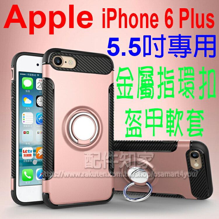 【指環金屬支架】Apple iPhone 6 Plus/6s Plus 5.5吋專用 防刮耐摔 金屬指環盔甲軟套/保護套/支架斜立/皮套/A1522/A1524/A1539/A1687/A1688-Z..