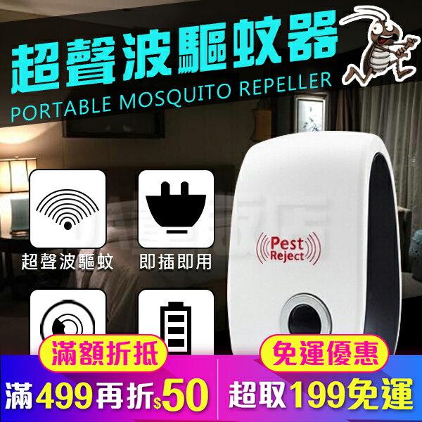 買一送一 新款 超音波 驅蚊器 防蚊器 驅鼠器 驅蚊蟲 電子 超聲波 驅蟑螂 驅蟲 趕鼠器 趕蚊器 蚊蟲剋星(C01-0366)